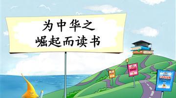 """对""""为中华之崛起而读书""""理解400字图片"""
